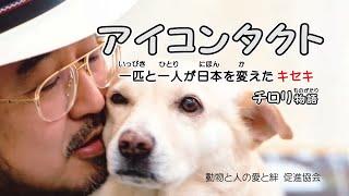 NPO法人 動物と人の愛と絆促進協会が制作したドキュメンタリーです。...