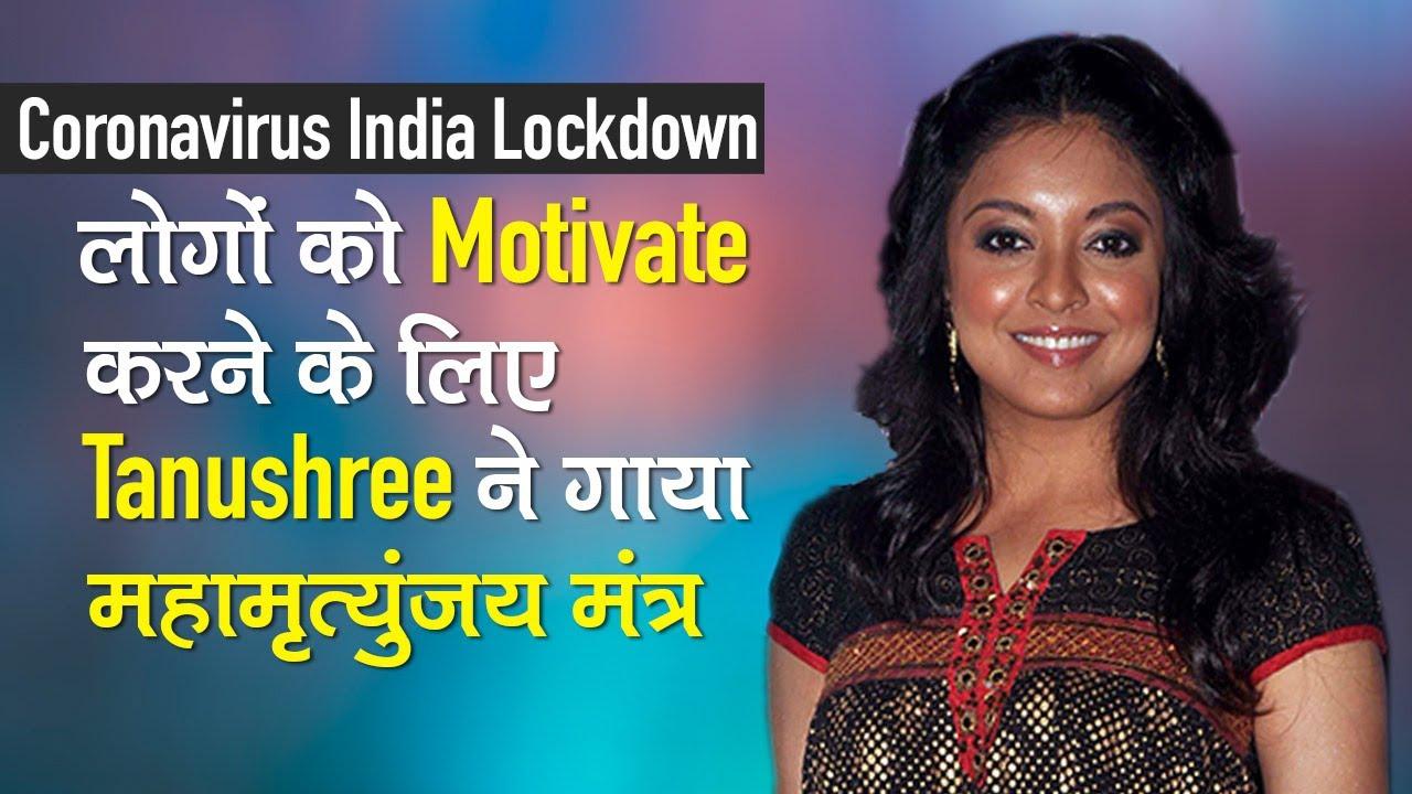 Coronavirus India Lockdown: लोगो को Motivate करने के लिए Tanushree ने गाया महामृत्युंजय मंत्र - Watch Video