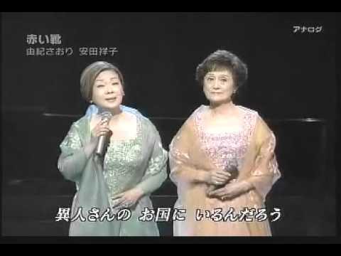 Akai Kutsu 赤い靴 bu www.minnanonihongo.net