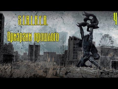 S.T.A.L.K.E.R. Призраки прошлого - Серия #4 [Друзья Деда]