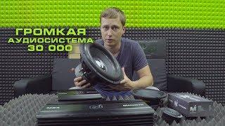 Собираем аудиосистему за 30 000 рублей!