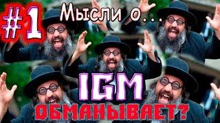#1 Мысли о... - IGM обманывают?