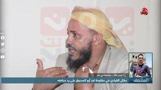 مقتل القيادي في مقاومة تعز أبو الصدوق على يد مرافقه