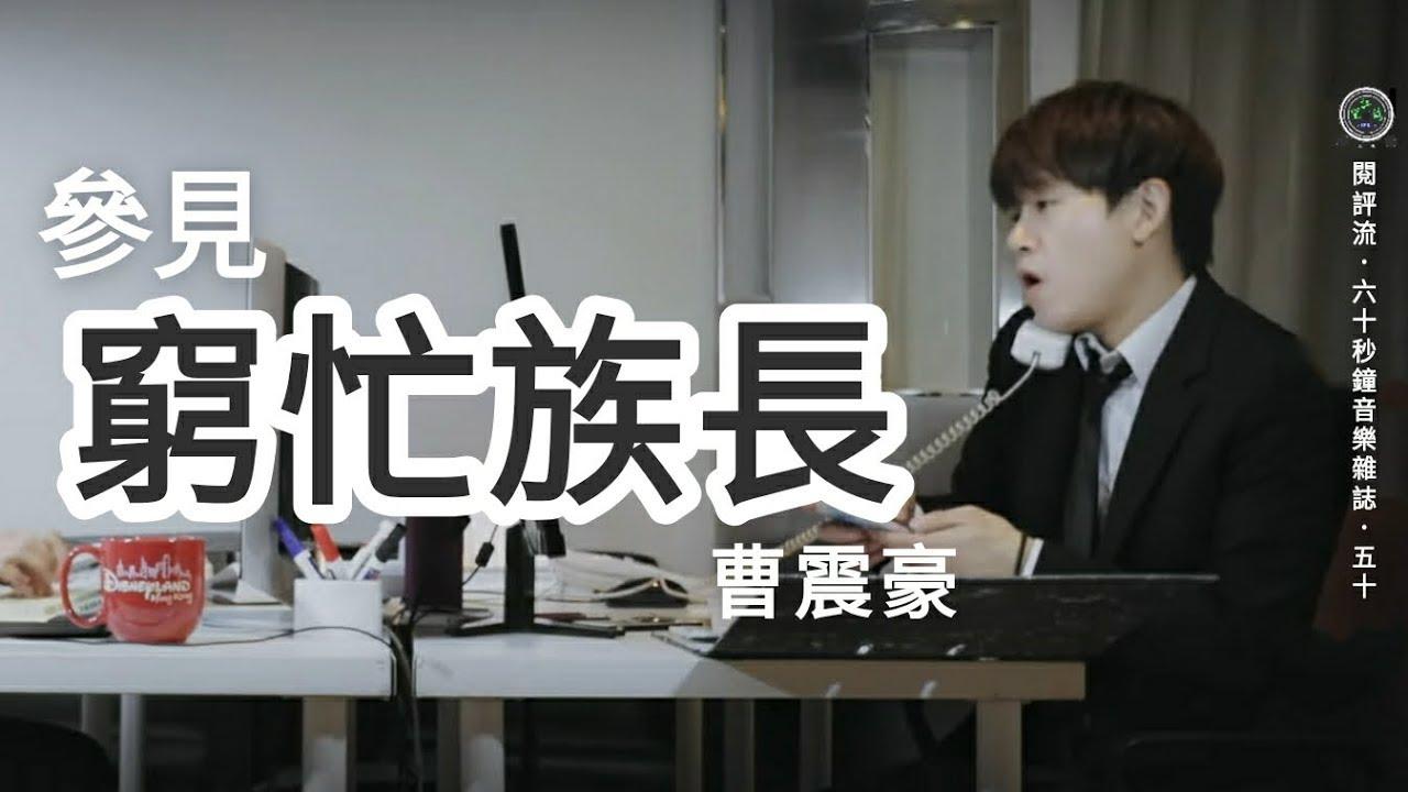 【閱評流.60秒鐘音樂雜誌.50】窮忙族長曹震豪接見閱評流 - YouTube