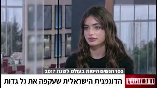 яэль Абекассис интервью