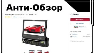 видео PROLOGY MDD-700  мультимедийный центр, тест