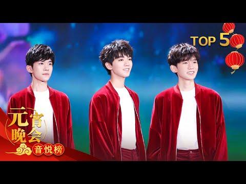 [2019喜气洋洋闹元宵] 歌曲《喜欢你》 表演:王俊凯 王源 易烊千玺(加油男孩) | CCTV春晚