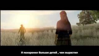 Red Dead Redemption Trailer HQ ( на русском языке )