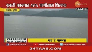 Pune Dimbhe Dam Water Level Goes Down