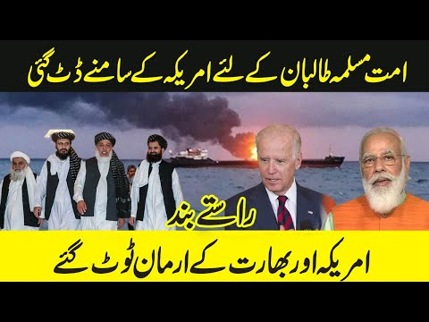 Many Muslims Countries Support Afghan Taliban Against US, India || Viral News