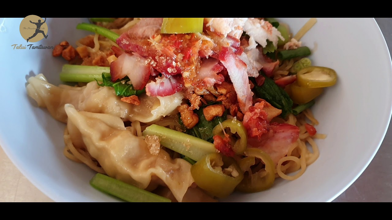 บะหมี่หงส์ทอง หาดใหญ่ ตะลุยตามตะวัน ยืนยันความอร่อย Hong Thong Noodle Hatyai TaluiTamtawan Approved