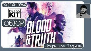 Blood & Truth обзор лучшей игры для PS4 VR и распаковка коллекционки PressKit