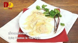 Spicy Wonton in Thai Style | Thai Food | เกี๊ยวลวกไส้ลาบหมู