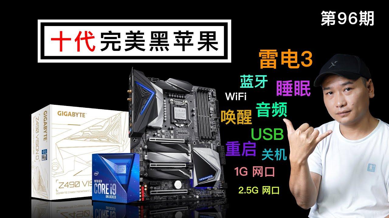 15000元的十代完美黑苹果!I9 10900K + 技嘉 Z490 VISION D + RX 5700XT,雷电3接口支持热拔插!MacOS Big Sur 官方正式版引导安装