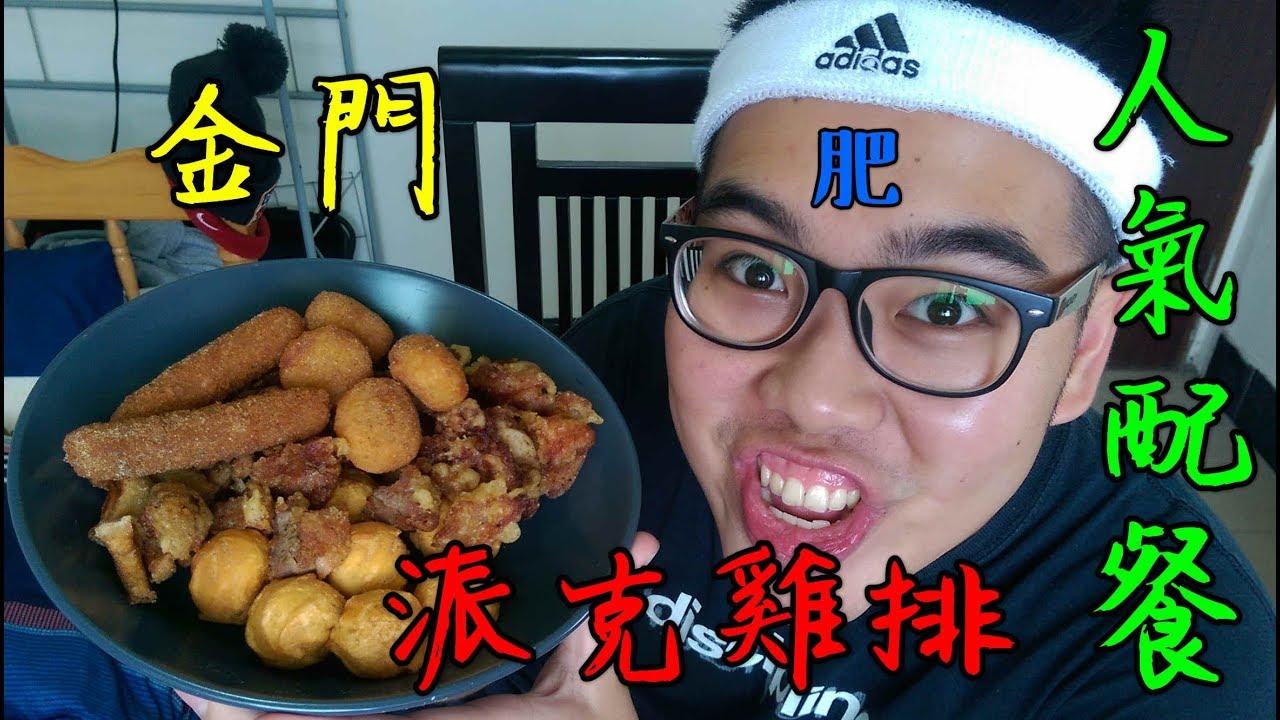 《肥波吃一口》 之 《 金門 派克雞排 人氣配餐 》 - YouTube