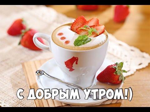 доброго всем утра фото