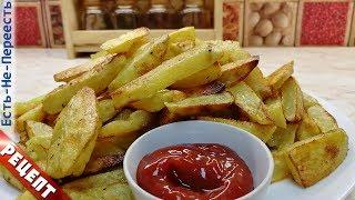 Картофель по деревенски. Хрустящий картофель в духовке. Рецепт. Есть-Не-Переесть