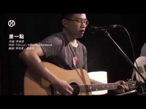 小肥 x 李拾壹 - 差一點 & Fake A Smile (Live)