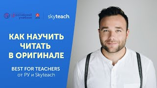 ЧИТАЕМ АНГЛИЙСКИЕ КНИГИ в ОРИГИНАЛЕ: обучение ШКОЛЬНИКОВ I Best for teachers I Skyteach