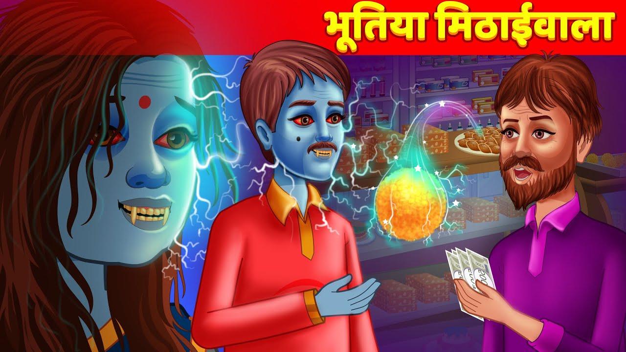 भूतिया मिठाईवाला हलवाई Moral Stories हिंदी कहानियां Horror Stories For Teens | Hindi Fairy Tales