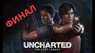 Uncharted Утраченное наследие / прохождение  online/стрим,  прохождения игр, стримерша,   обзор игр