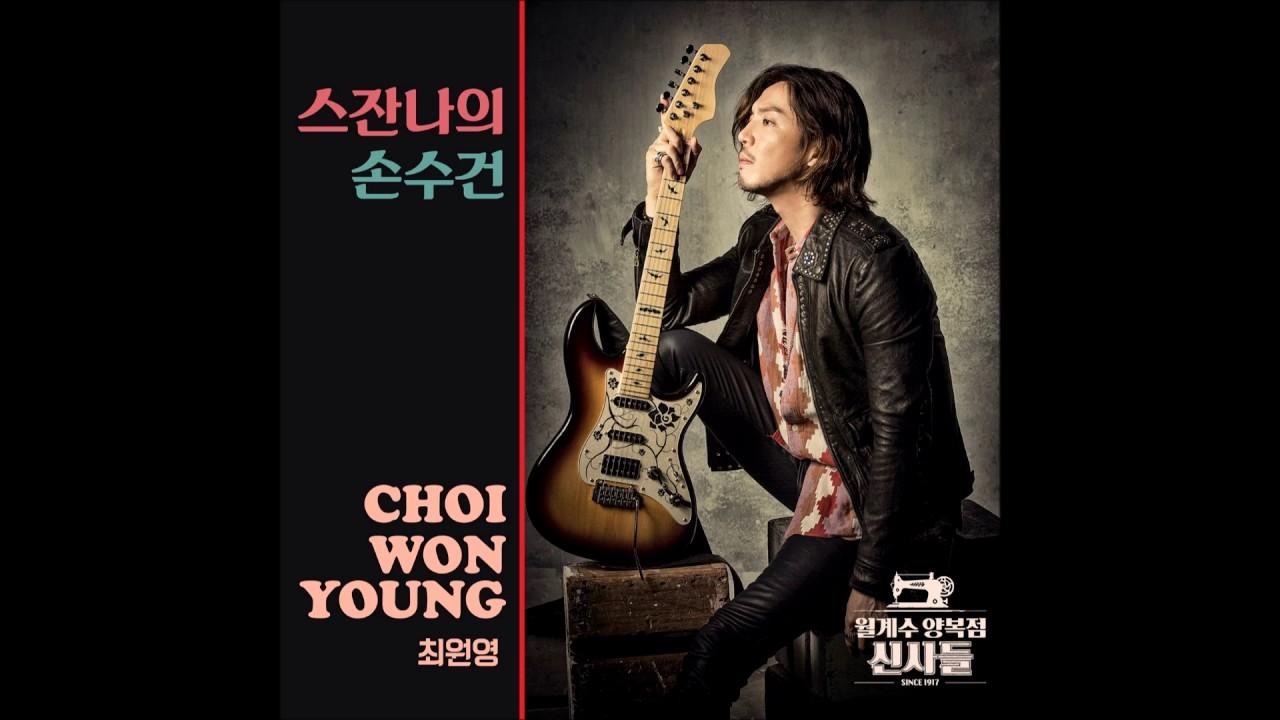 최원영 Choi Won Young - 스잔나의 손수건 Susanna`s Handkerchief [월계수 양복점 신사들 OST Special Track]