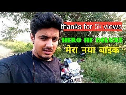 Mera naya bike | Hero  Hf  deluxe  review  | Ashish blog
