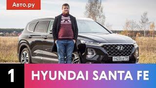 Hyundai Santa Fe – Теперь Премиум? | Подробный Обзор