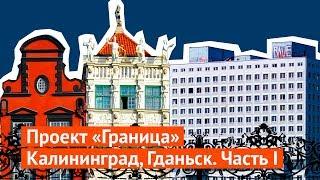 Восстановление утраченного наследия в Гданьске и Калининграде