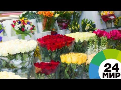 Москвичи бросились покупать цветы на 8 Марта - МИР 24