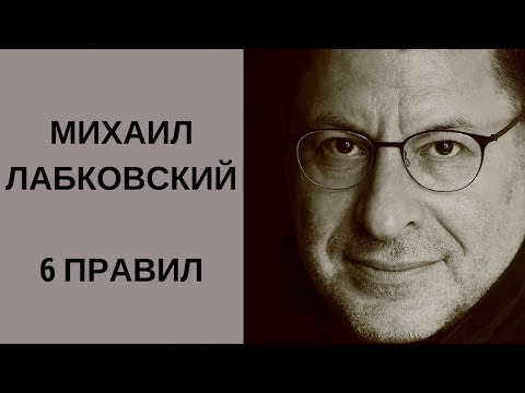 Михаил Лабковский  - 6 правил