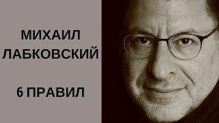 Скачать Михаил Лабковский 6 правил