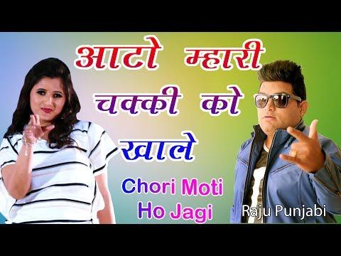 New DJ Haryanvi Song # Raju Punjabi # आटो म्हारी चक्की  खाले - Chori Moti Ho Jagi - 2017 Superhit