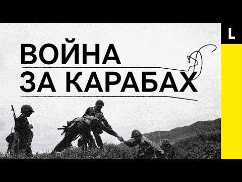 ВОЙНА ЗА КАРАБАХ | Почему Азербайджан и Армения сражаются за него 30 лет