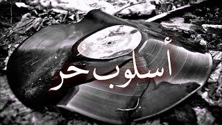 SAMO - Freestyle - أوراق - [ Lyrics Video ] 2015