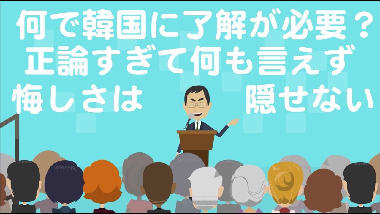 河野防衛相『韓国の了解必要ない』に韓国大反発。ただ正論過ぎて、何も言えず。一方韓国領内にあるサードのアップグレードには迅速に中国に報告
