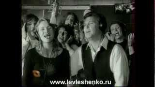 Лев Лещенко -