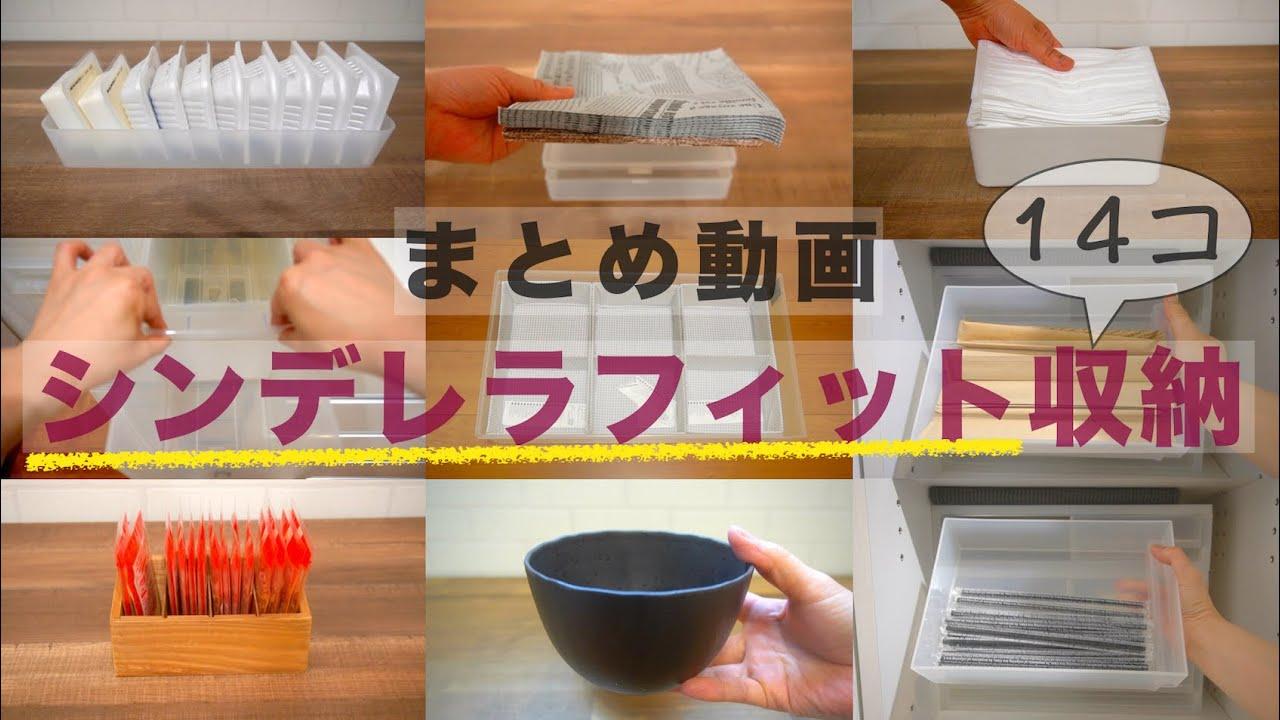 【100均・無印】シンデレラフィット収納アイデアまとめ!14コ!キッチン用品や収納用品