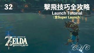 【薩爾達傳說−曠野之息】32「擊飛加速(Super Launch)」與「擊飛技巧(Launches)」全攻略(中文解說)