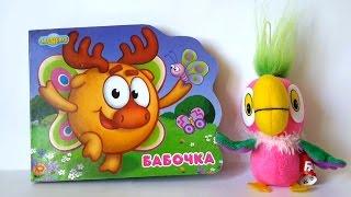 Попугай Кеша и книжка. Видео для детей с игрушками