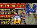 मैन्युफैक्चरर कपडा यही से लेते है | Blause Saree Ka Fall Petticoat Nayti Factory Manufacturer Surat