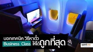 [spin9] บอกเทคนิค วิธีหาตั๋ว Business Class ให้ได้ถูกที่สุด!