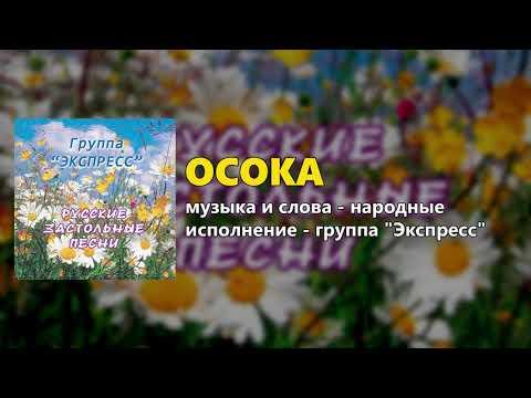 """Осока - группа """"Экспресс"""" (Русские застольные песни)"""