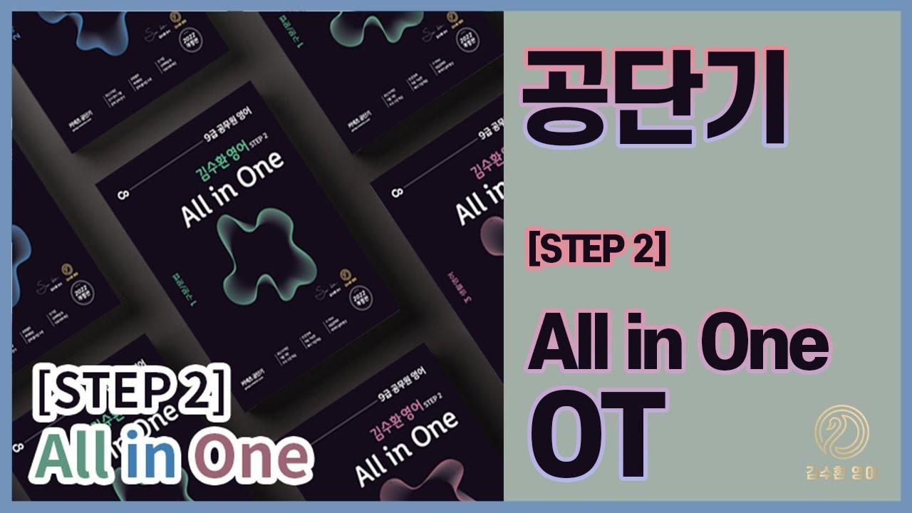 [STEP 2] 2022 대비 공단기 All in One OT(오리엔테이션)