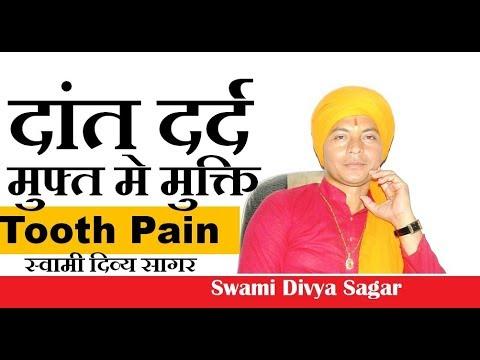 दांत दर्द   मुफ्त में मुक्ति !! स्वामी दिव्य सागर !! Tooth Pain