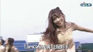 03/23 統一 vs Lamigo 賽前,LamiGirls全員到齊!22位成員一字排開,大展舞技!