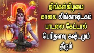 SHIVA LINGASHTAKAM POWERFUL SONGS | Lord Shivan Lingashtakam Padalgal | Best Tamil Devotional Songs