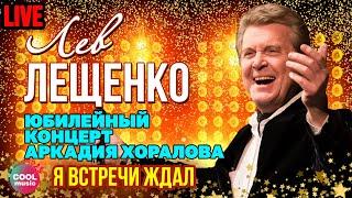 Лев Лещенко - Я встречи ждал (Юбилей Аркадия Хоралова в Кремле)