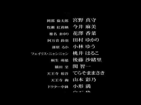 Steins;Gate - True Ending/ Fake Credits English Subs