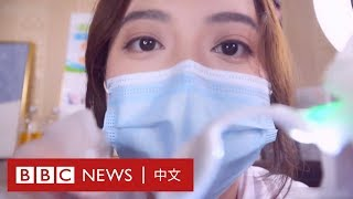 中國ASMR播主:我想用聲音照顧孤獨的人 - BBC News 中文 / Видео